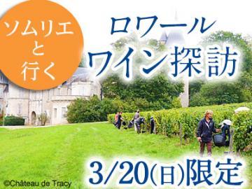 【3月20日限定】 ミシュラン・スター・レストランのソムリエと行く ロワールワインとエッフェルが設計した運河橋