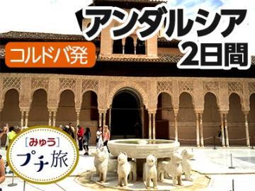 アンダルシアの人気都市とアルハンブラ宮殿 スペイン・アンダルシア周遊2日間 【2017年11月~2018年3月】
