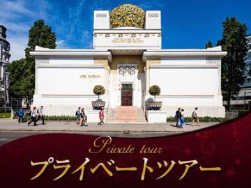 【プライベートツアー】 ウィーン世紀末の芸術と建築にふれる午前観光~ユーゲントシュティールの魅力