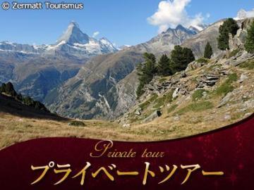 【プライベートツアー】貸切日本語ハイキングガイドと歩く午前 マッターホルンを正面にして歩けるテッシュアルプ・スネガの穴場コース 中級コース