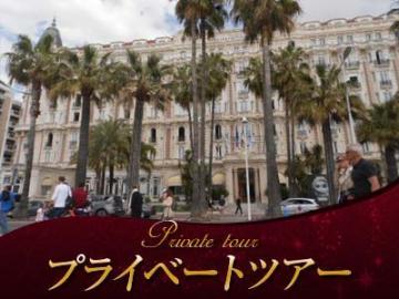 【プライベートツアー】日本語ガイドと専用車で行く カンヌとアンティーブ午前観光