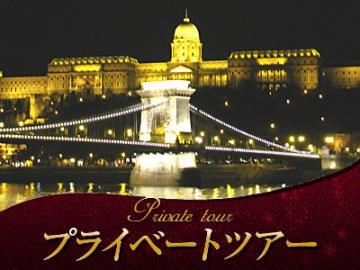 【プライベートツアー】 日本語アシスタントと行く 日本語アシスタントと行く ブタペスト満喫ナイトツアー ゲッレールト温泉とディナークルーズ