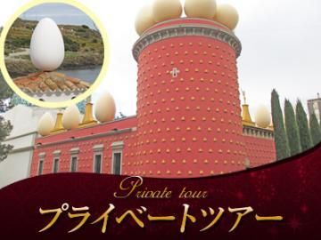【プライベートツアー】 ダリ美術館とカダゲスと卵の家