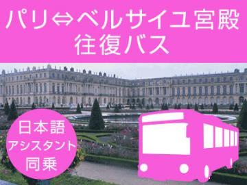 ベルサイユ宮殿 午前観光 パリ⇔ベルサイユ宮殿 往復バス (チケット別)