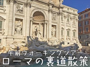 ローマの裏道散策~現地在住の日本語ガイドがご案内 午前ウォーキングツアー