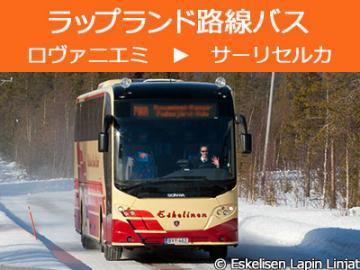 ラップランド路線バス ロヴァニエミ発 サーリセルカ行き