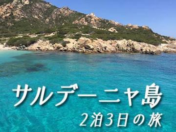 【プライベートツアー】 日本人公認ガイドと行く エメラルド海岸の町オルビアとサルデーニャ島2泊3日