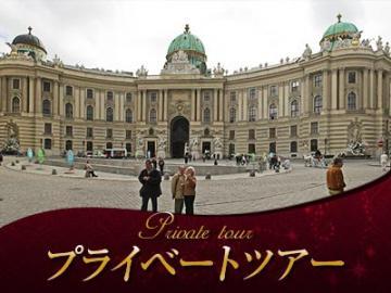【プライベートツアー】 王宮と皇室納骨所 半日観光 ~マリア・テレジアの棺は圧巻