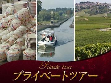 専用車で行く 通なロワール1日観光 ~伝統陶器ジアンと白ワインの名産地サンセール