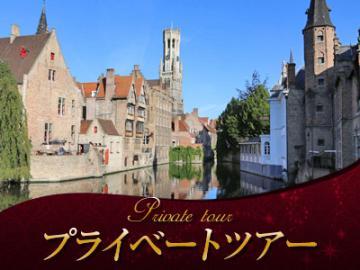【プライベートツアー】 日本語ドライバーガイドと専用車で行く ベルギー2つの世界遺産 ブリュッセルとブルージュ