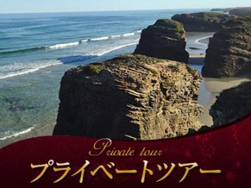 【プライベートツアー】 日本語ガイドと専用車で行く アーチ型の断崖の海岸ラス・カテドラレスと世界遺産ルーゴ ローマ時代の城壁1日観光