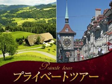 【プライベートツアー】 日本語ガイドと列車&路線バスで行く エメンタール午前観光+ベルン午後ウォーキングツアー