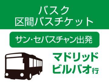 バスク区間バス(サン・セバスチャン発マドリッド/ビルバオ行 中・長距離バス)