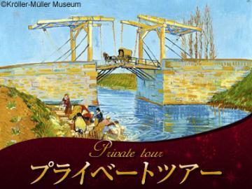 【プライベートツアー】 日本語ドライバーガイドと専用車で行く オランダ・クレラーミュラー美術館とヘットロー宮殿 1日観光