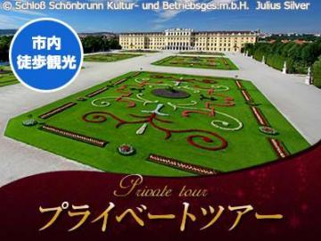 【プライベートツアー】徒歩で散策  ウィーン市内&シェーンブルン宮殿 半日観光  ~世界遺産を巡るウィーン・グランド~