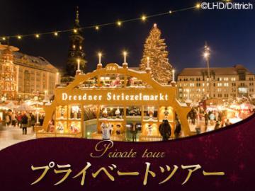 【プライベートツアー】 1日で巡る おもちゃの町ザイフェンとクリスマスマーケット発祥の地ドレスデン