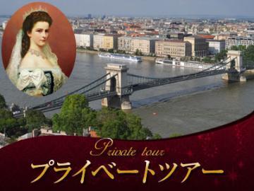 【プライベートツアー】国鉄最速レイルジェットで行く!ブダペスト1日観光 ~皇妃エリザベートが愛した軌跡を辿って~