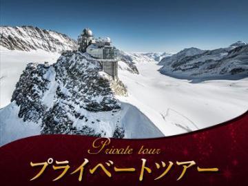【プライベートツアー】日本語ガイドと行く ユングフラウヨッホ午前観光~ヨーロッパ最高地点の鉄道駅