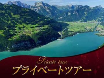 【プライベートツアー】 日本語ガイドと列車と船で行くハイジランド ヴァーレン湖畔ハイキングとラッパーズヴィール1日観光