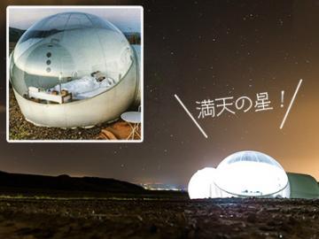【7月23日、8月22日限定】 1泊2日 ヨーロッパ最大の砂漠で星空独り占め 星を眺められるバブルホテルへ