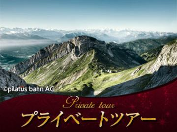 【プライベートツアー】 日本語ガイドと行く ピラトゥス1日観光 ~登山列車、ロープウェイ、クルーズ