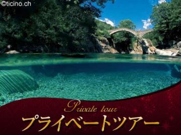 【プライベートツアー】日本語ガイドと列車&路線バスで行く ヴェルツァスカの谷1日観光~神秘の谷へ ベリンツォーナ観光付
