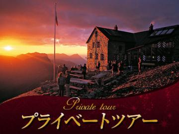 【プライベートツアー】 日本語ガイドと行く アルプス縦走トレッキング2泊3日 ~アルプスを越えてミューレンからカンデルの谷へ