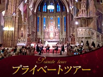 【プライベートツアー】 専用車送迎+日本語アシスタント付 マーチャーシュ教会コンサート