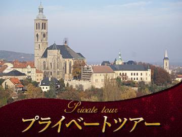 【プライベートツアー】 日本語ガイドと行くクトナー・ホラ半日観光