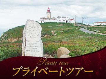 【プライベートツアー】専用車で行くオビドス、シントラ、ロカ岬1日観光