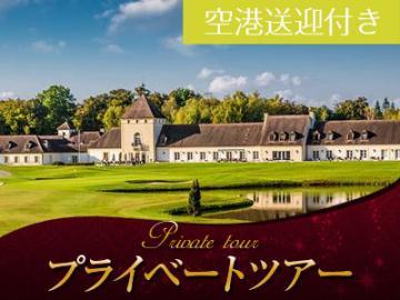 【プライベートツアー】専用車で行くパリ近郊ゴルフ ~シャルル・ド・ゴール空港送迎付き