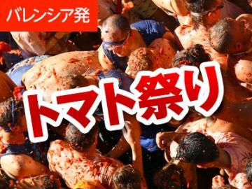 【8月28日限定】[みゅう]トマト祭り トマティーナ 【バレンシア発着 / マドリッド着 / バルセロナ着 】