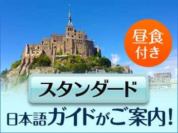 WiFi付バスで行く モンサンミッシェル1日観光 (日本語ガイド、昼食付き)