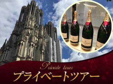 【プライベートツアー】 専用車で行く 世界遺産ランスとモエ・エ・シャンドンシャンパンセラー 1日観光