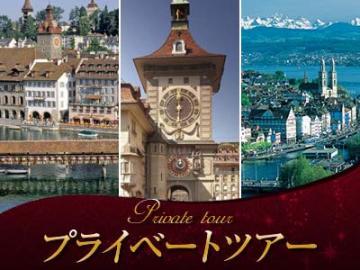 【プライベートツアー】 日本語ガイドと列車で行く人気の3都市ベルン、ルツェルン、チューリッヒ1日観光