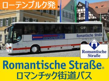 ロマンチック街道 ヨーロッパバス ローテンブルク出発