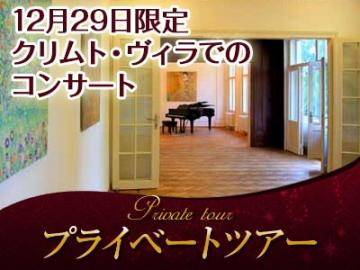 【プライベートツアー】 12月29日・先着6名様限定 クリムト・ヴィラでのミニコンサート ~往復送迎付き~