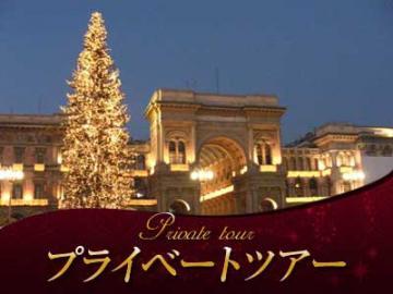 【プライベートツアー】 日本語アシスタントと歩くクリスマスマーケット&ミラノ発祥アペリティーボ体験