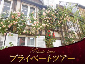 【プライベートツアー】 専用車で行く 薔薇の村ジェルブロワ午前観光