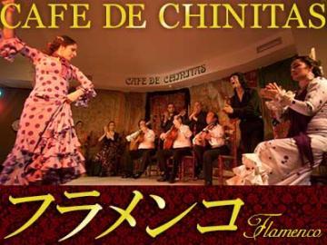 フラメンコ・ショー CAFE DE CHINITAS(カフェ・デ・チニータス)