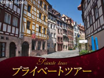 【プライベートツアー】 日本語ガイドと専用車で行く 古城街道ニュルンベルクとバンベルク 1日観光