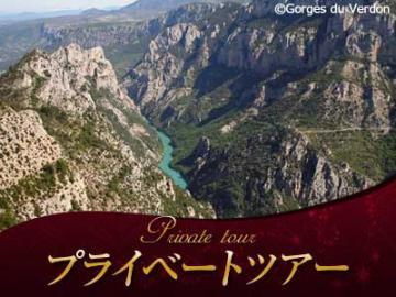 【プライベートツアー】専用車で行く 絶景!ヨーロッパのグランドキャニオン・ヴェルドン渓谷 1日観光