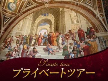 【プライベートツアー】日本語ガイドひとり占め!ヴァチカン美術館半日観光