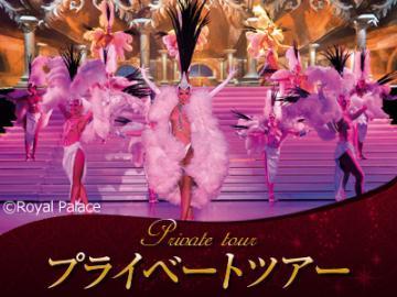 【プライベートツアー】 ロワイヤル・パレス アフタヌーン&ナイトショー ~アルザスのムーラン・ルージュ