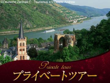 【プライベートツアー】 日本語ドライバーガイドと専用車で行く 世界遺産ライン渓谷1日観光