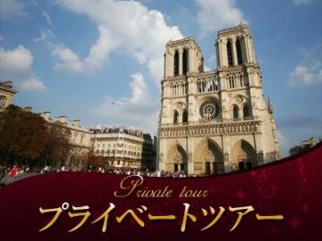 【プライベートツアー】 プライベート 日本語アシスタントと市バスで行く モンパルナスタワーとパリ市内半日観光
