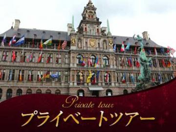【プライベートツアー】 日本語ガイドと列車で行く アントワープとメッヘレン 1日観光