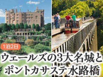 【プライベートツアー】 おとぎの国を旅しよう! ウェールズの三大名城巡りと絶景ポントカサステ水路橋 1泊2日 ~嬉しい!3コースのディナー付