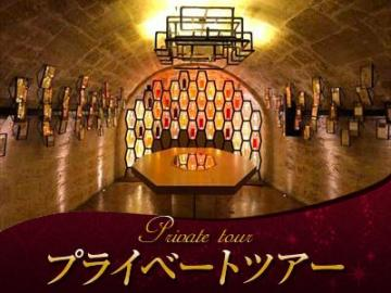 【プライベートツアー】 日本語で良く分かる パリの真ん中でフランスワインの神髄に触れるカーブツアー