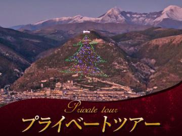 【プライベートツアー】 グッビオの世界最大クリスマスツリー